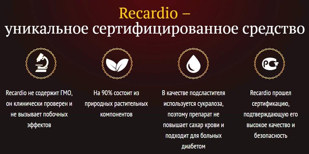 ReCardio инструкция по применению и состав